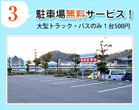 【3】駐車場無料サービス!大型トラック・バスのみ1台500円
