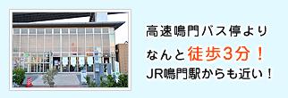高速鳴門バス停よりなんと徒歩3分!JR鳴門駅からも近い!